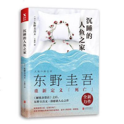 【电子书】沉睡的人鱼之家 东野圭吾 慰藉人心之作