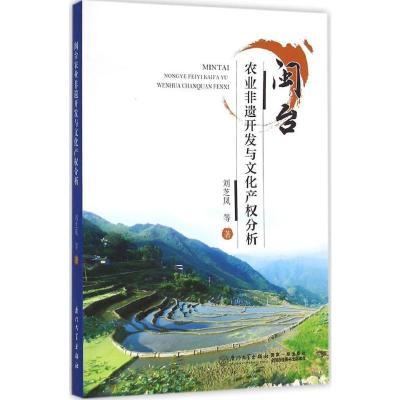 閩臺農業非遺開發與文化產分析9787561554890廈門大學出版社