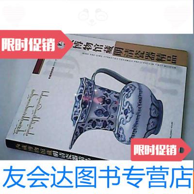 【二手9成新】西藏博物館藏明清瓷器精品:[中英文本] 9783801569936