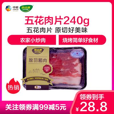 中糧家佳康原切豬肉五花肉片240g紅燒炒肉燒烤新鮮