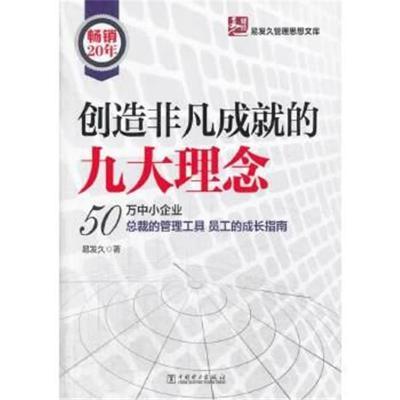 正版書籍 易發久管理思想文庫:創造非凡成就的九大理念 9787512353657 中