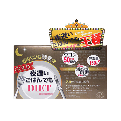 【直营】新谷酵素NIGHT DIET减轻肠胃负担调理金色加强版/30日 直邮