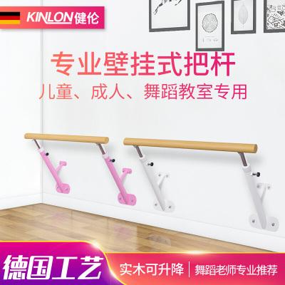 健倫 舞蹈把桿壁掛式專業壓腿掛墻式兒童家用固定落地式成人舞蹈房教室可升降式練功把桿