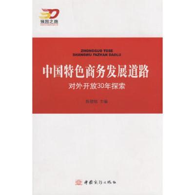 正版 中國特色商務發展道路陳德銘主編中國商務出版社中國商務出
