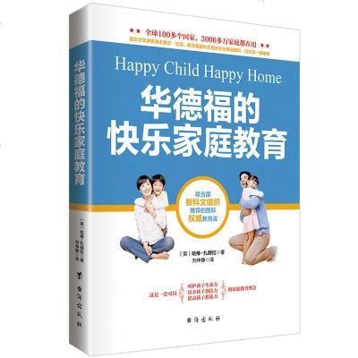 华德福的快乐家庭教育家长妈妈怎样怎么正面教育孩子的书儿童图书幼教书籍把好的给孩子教出乐观的孩子亲子成长教养早期教育y