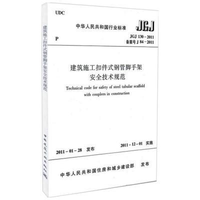 JGJ1302011建筑施工扣件式鋼管腳手架安全技術規范 中華人民共和國住房和城鄉建設部 專業科技 文軒網