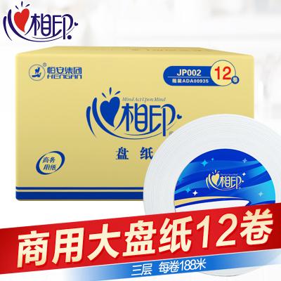 心相印大卷纸JP002三层商务大盘纸卫生纸厕纸卷筒纸整箱12卷旗舰店