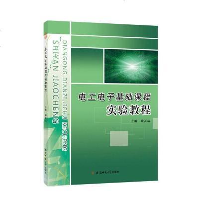 0920电工电子类基础实验教程