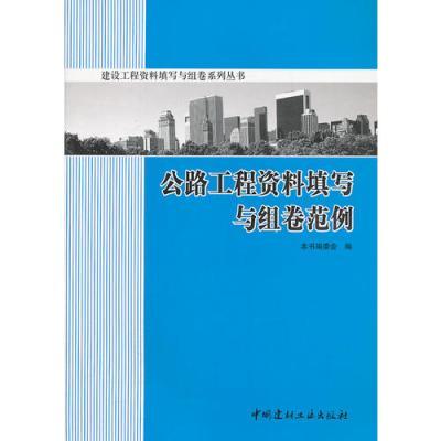 公路工程資料填寫與組卷范例/建設工程資料填寫與組卷系列叢書