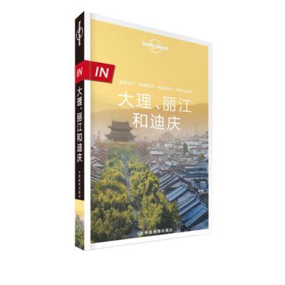 孤獨星球Lonely Planet旅行指南