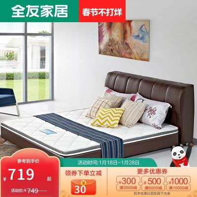 【品牌抢】全友家居 天然椰棕床垫薄款 简约现代卧室青少年护脊1.5米1.8m硬棕垫105055