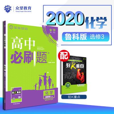 單冊 2020高中必刷題化學選修3魯科版 物質結構與性質 贈狂K重點 高中化學選修三地方版同步練習冊學習刷題輔導書