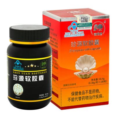 益庭健內服珍珠粉珍源軟膠囊180粒藥房正品 抗男女衰老營養品保健品可搭助眠延更淡斑產品