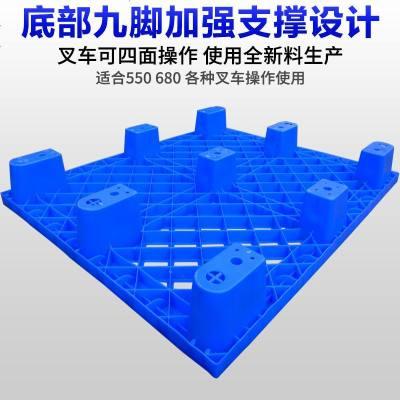 新塑料格九腳卡板叉車托盤塑膠防潮板墊倉板棧板地墊倉儲貨架A-STYLE