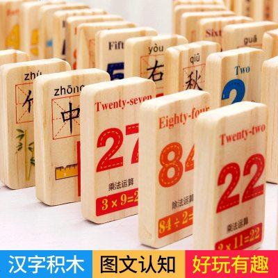木制多米諾骨牌兒童識字積木2質益智玩具3-4-5-6歲男女孩幼兒早教 50片數字積木+50片彩色動物認知積木(