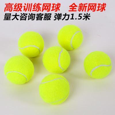初級訓練網球閃電客兒童訓練網球狗狗耐咬網球初學者高彈力練習訓練網球 高階訓練網球【高彈力無壓】