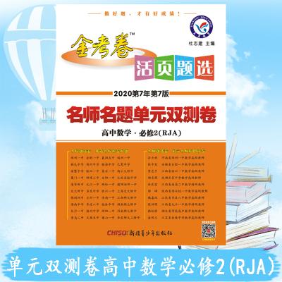 2020金考卷活頁題選高中數學必修2人教A版RJA必修二名師名題單元雙測卷數學