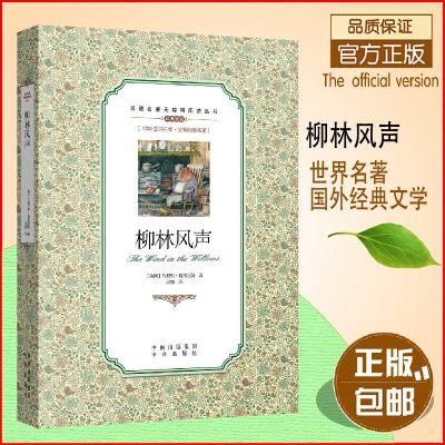 正版柳林風聲百年經典名著中英雙語英漢對照書籍7-14-18歲中小學生必讀外國 童話故事世界兒童文學青少版系列