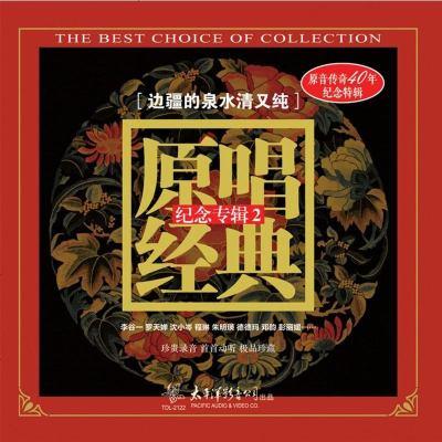 原唱經典民歌 邊疆的泉水清又純 LP黑膠唱片 留聲機專用12寸碟片