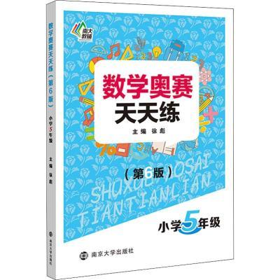 数学奥赛天天练 小学5年级(第6版) 徐彪 编 文教 文轩网