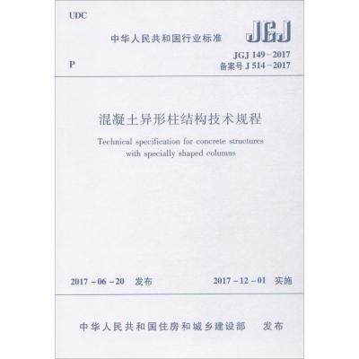 混凝土异形柱结构技术规程 中华人民共和国住房和城乡建设部 发布 著作 专业科技 文轩网