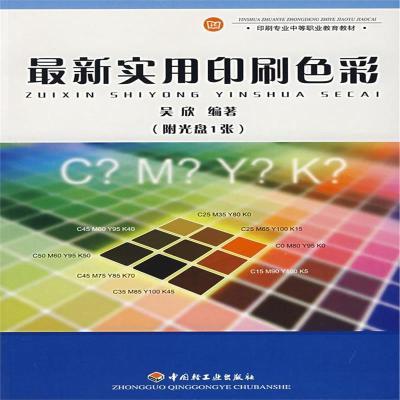 正版書籍 實用印刷色彩(附光盤1張) 9787501954155 中國輕工業出版社