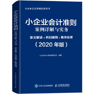小企業會計準則案例詳解與實務 條文解讀 科目使用 賬務處理 2020年版