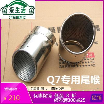 正品奥迪Q7排气管双出尾喉消音器30.T 3.6改装专用