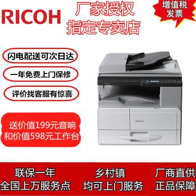 理光(Ricoh) MP2014/D/AD 復印機黑白激光多功能一體機A3A4復合機復印機打印機 2014AD雙面器+輸稿器(自動雙面) +網絡組件 打印復印掃描
