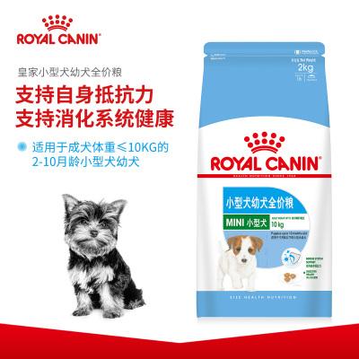ROYAL CANIN 皇家狗粮 MIJ31小型犬幼犬狗粮 2-10月龄 全价粮 2kg 贵宾泰迪比熊雪纳瑞 增强抵抗力