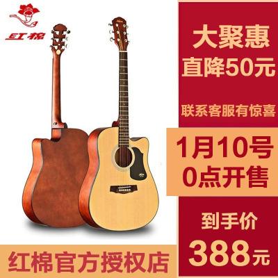 红棉吉他初学者女男学生入门新手电箱旅行36寸41寸民谣木吉他单板