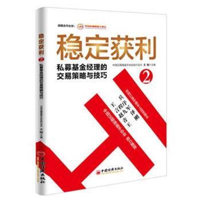 稳定获利2 私募基金经理的交易策略与技巧 王刚 ; 9787513647038 中国经济