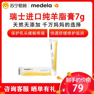 (瑞士進口)美德樂Medela純羊脂霜羊脂膏7g安全無添加寶寶可以吃的滋養修護緩解乳頭皸裂疼痛乳頭霜乳頭膏