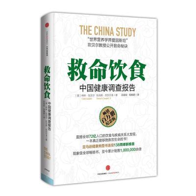 《救命飲食:中國健康調查報告》