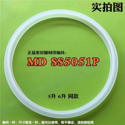 適配美的電壓力鍋配件原裝密封圈MY-HS5059P/HS5058P蓋板密封環硅膠圈