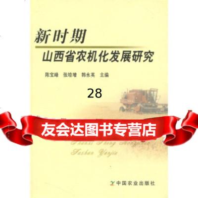新時期山西省農機化發展研究9787109104822陳寶峰,張培增,韓永英