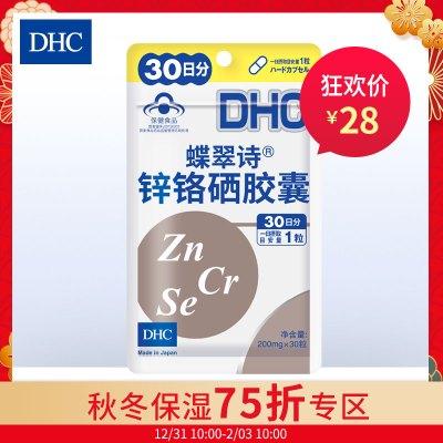 DHC锌铬硒胶囊200mg*30粒 每日1粒补充矿物质 健康食品保健食品