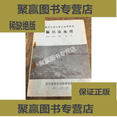 正版现货9层新 温州市初中乡土地理教材——温州市地理