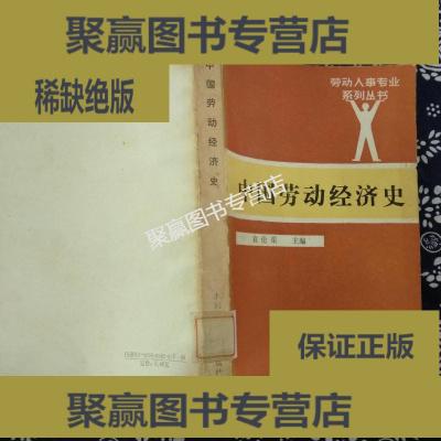 正版9層新 勞動人事專業系列叢書——中國勞動經濟史