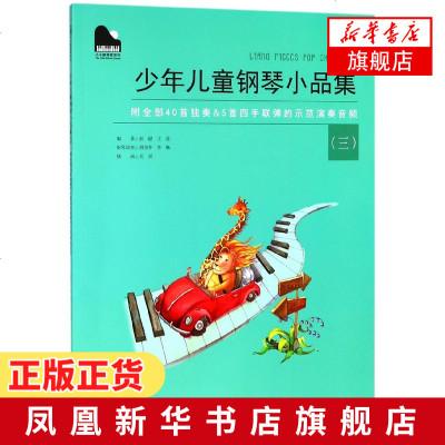 少年兒童鋼琴小品集3 兒歌鋼琴曲鋼琴譜大全彈兒歌學鋼琴 兒童鋼琴初步教程鋼琴兒童初學者入 幼兒鋼琴入教材 鋼琴書