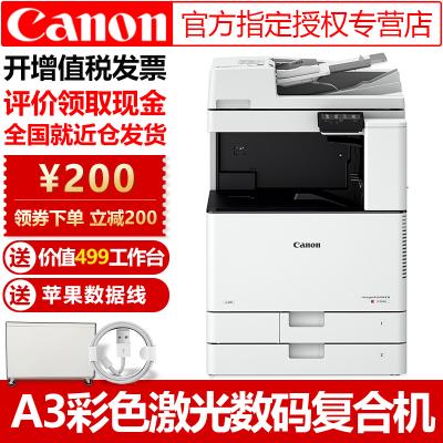 佳能C3020/C3520系列WIFI無線A3彩色激光打印機一體機復印機掃描復合機c3320升級版標配+ 四紙盒+輸稿器
