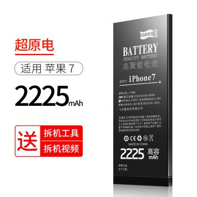 飛毛腿SCUDihpone7手機電池A1660蘋果七A1780全新正品a1779電板IPHONE7容量大