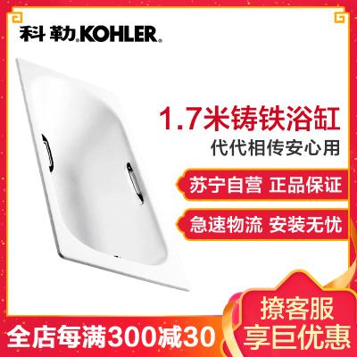 科勒(KOHLER)浴缸 欧式成人嵌入式铸铁浴缸 K-941T/940T/943T