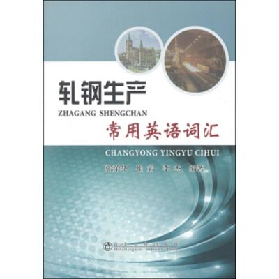 正版 轧钢生产常用英语词汇 冶金工业出版社 张荣华