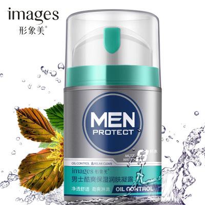 【滿99減50元】形象美男士護膚酷爽保濕潤膚凝露 控油補水提亮膚色收縮毛孔 批發 50