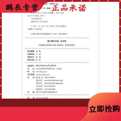 唱儿歌学汉语:作业纸9787561948385