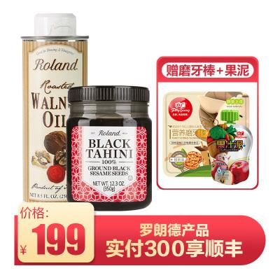 進口羅朗德嬰幼兒黑芝麻醬350g+核桃油250ml營養輔食