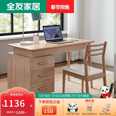 【春节预售】全友家居现代北欧书桌椅实木框架书桌书椅木面书桌 125507书桌/书桌椅