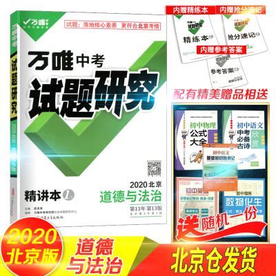 2020新版萬唯教育 北京中考試題研究道德與法治 中考總復習道德與法治思想政治用書 課標版