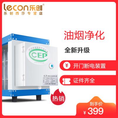 乐创(lecon)油烟空气净化器饭店厨房餐饮酒店小型空气环保静电低排分离器